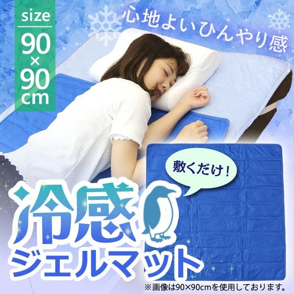 冷感ジェルマット 90×90 敷きパッド 冷却マット ...