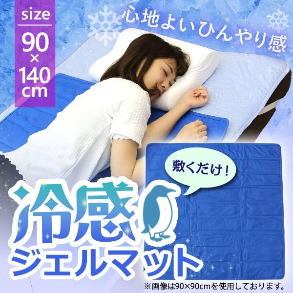 冷感ジェルマット 90×140 敷きパッド 冷却マット...