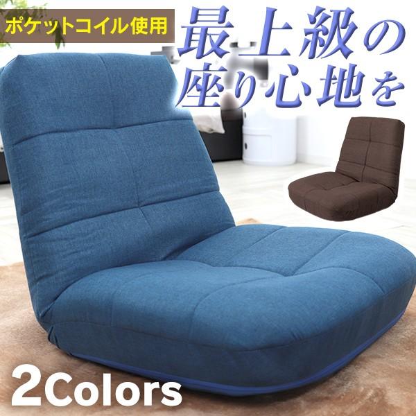 座椅子 リクライニング ポケットコイル 厚さ18cm ...