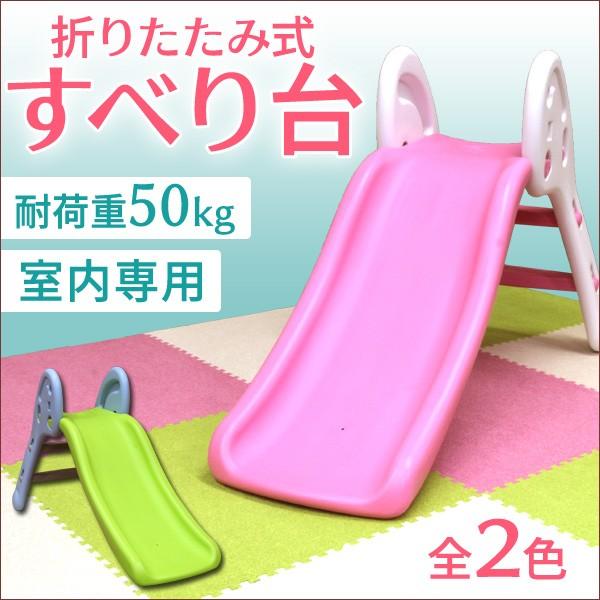 送料無料 すべり台 室内 折りたたみ 滑り台 遊具 キッズスライド 組立式 知育 乳幼児 キッズ 子供 プレゼント おもちゃ
