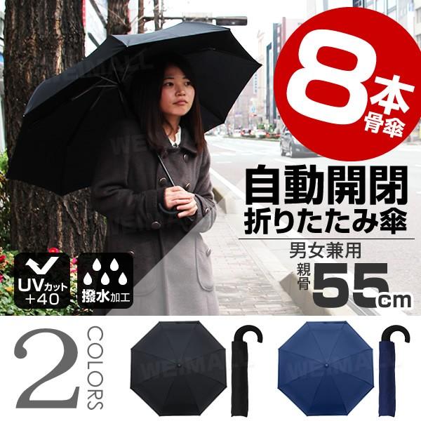 送料無料 折りたたみ傘 折りたたみ 傘 自動開閉式...