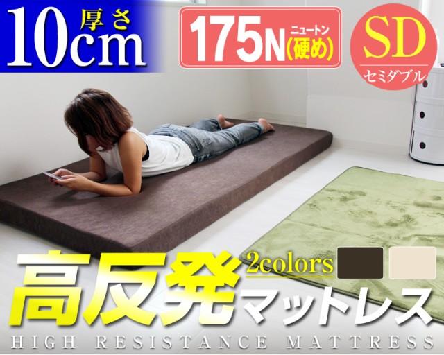 【最大1000円引きCP配布】10cm高反発マットレス ...