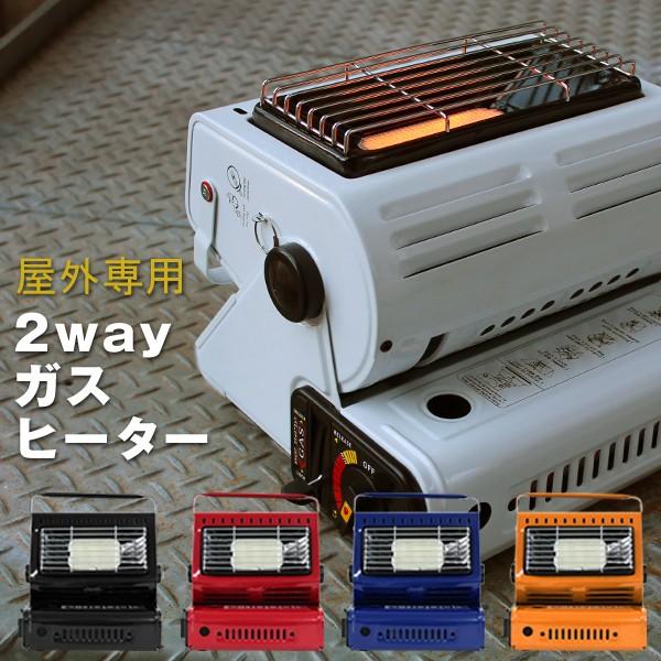 P8倍&クーポン★ カセットガスストーブ 2WAY ガス...