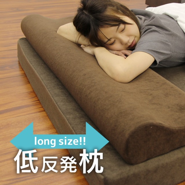 低反発枕 ロングピロー 幅100cm ウレタン まくら ...