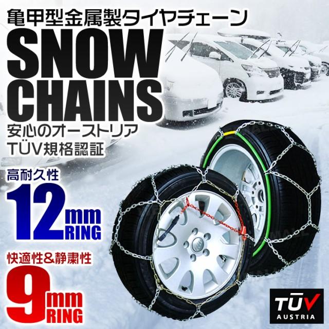 【サイズ選択】金属 タイヤチェーン 12mm 亀甲型 ...