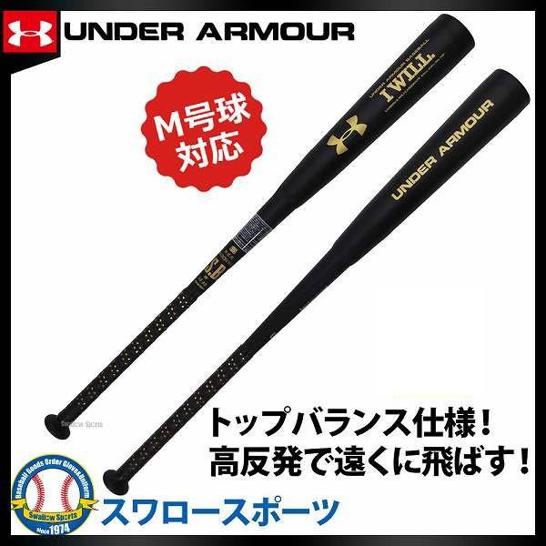 【即日出荷】 アンダーアーマー UA ベースボール ...