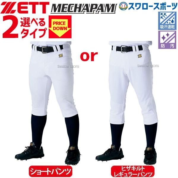 【即日出荷】 野球 ユニフォームパンツ ゼット ズ...