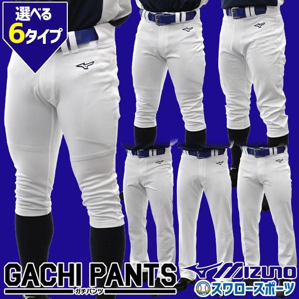 【即日出荷】 ミズノ mizuno 野球 ユニフォームパ...