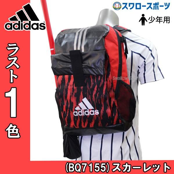 【即日出荷】 adidas アディダス バッグ KIDS バ...