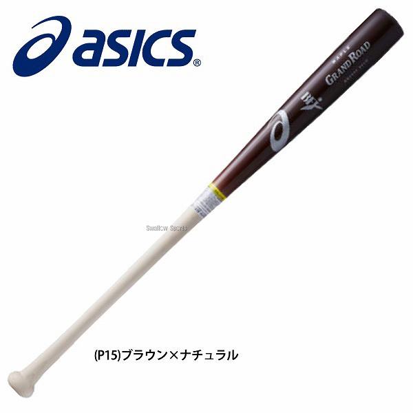 アシックス ベースボール ASICS 硬式用 木製 バッ...