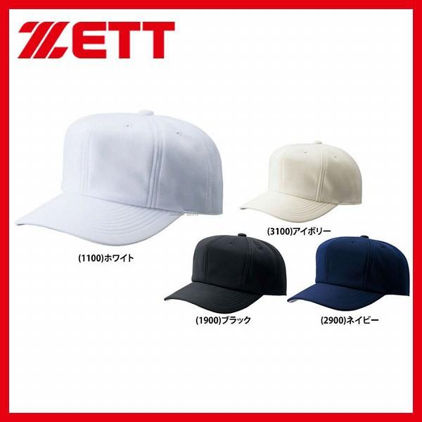 ゼット ZETT 八方 ニット 練習用 帽子 BH7820 ウ...