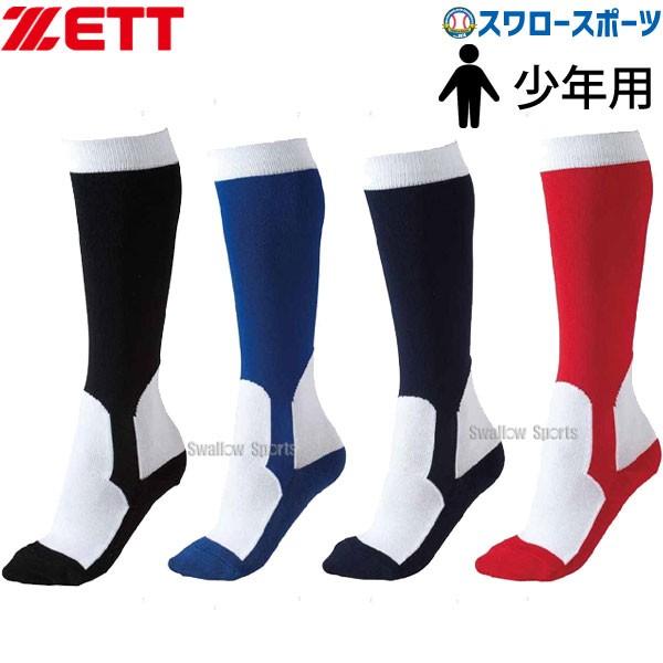 ゼット ZETT 少年用 イージー ソックス BK250M (2...