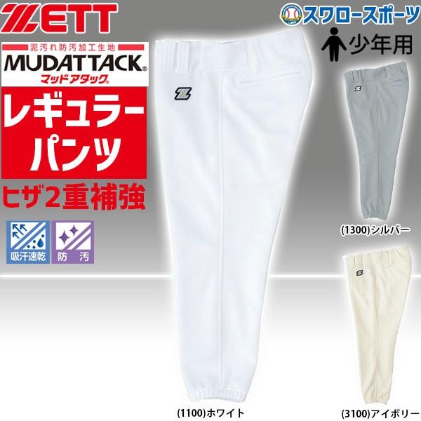 ゼット ZETT 少年用 ユニフォーム レギュラー パ...