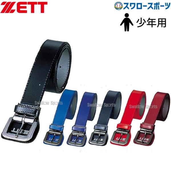 ゼット ZETT 少年用 ベルト BX17 ウエア ウェア Z...