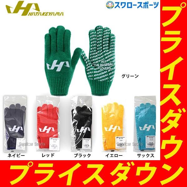 【即日出荷】 ハタケヤマ hatakeyama 限定 手袋 ...