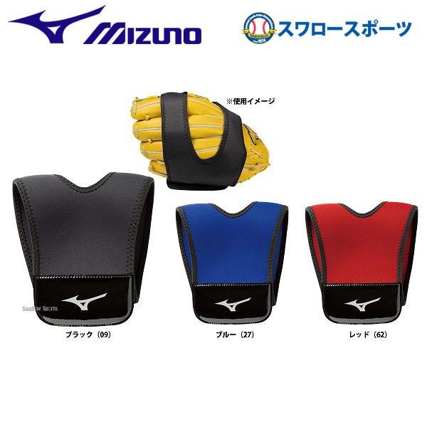 ミズノ グラブ 保型 ベルト 1GJYG13000 Mizuno 野...