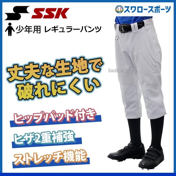 SSK エスエスケイ 少年 練習着 ユニフォームパン...