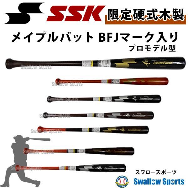【即日出荷】 SSK エスエスケイ 限定 硬式木製バ...