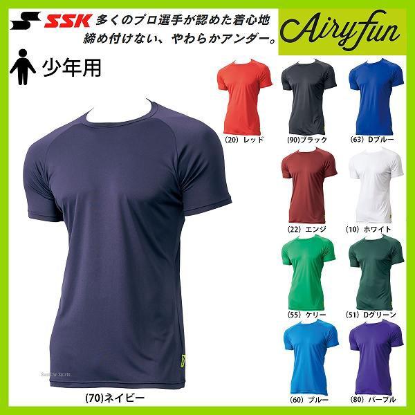 SSK エスエスケイ ウェア Airyfun エアリーファン...