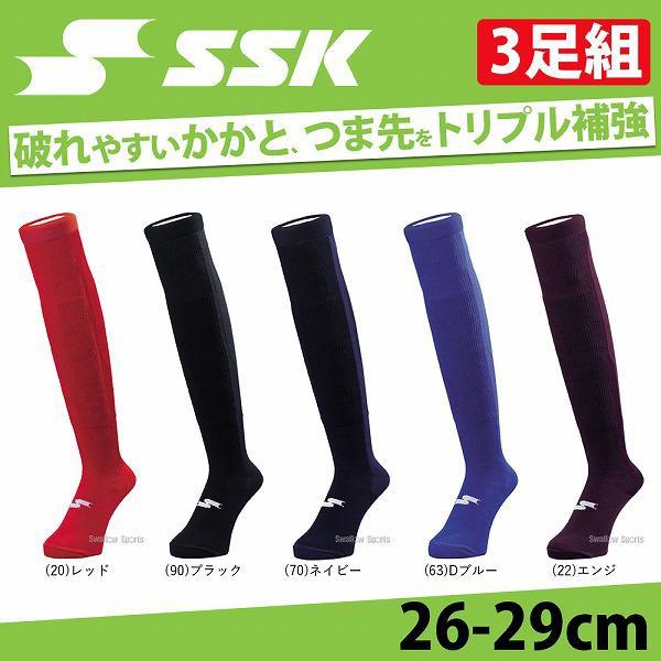 SSK エスエスケイ 3足組 カラー ソックス 26-29cm...