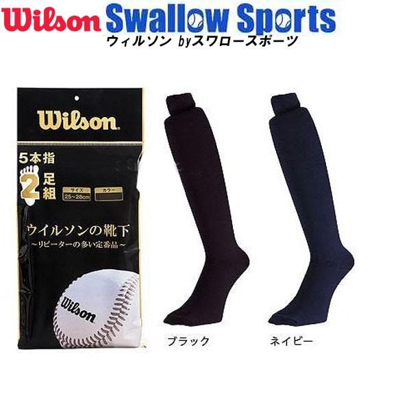 ウィルソン カラーソックス 5本指2足組 IKA100 ウ...