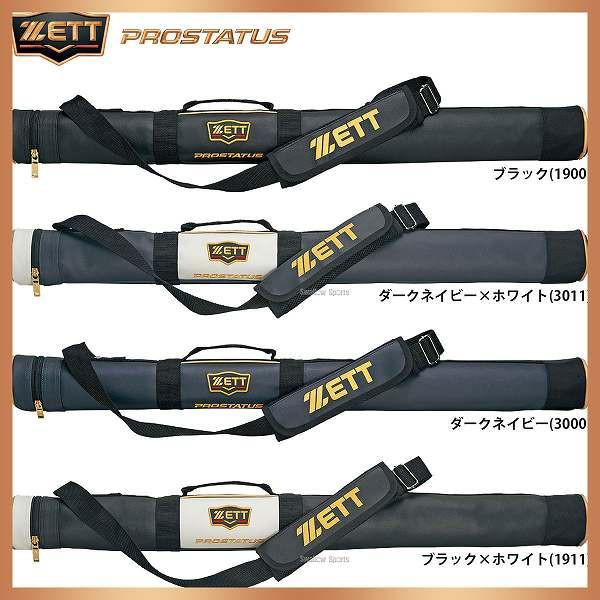 ゼット ZETT プロステイタス バットケース 1本入 ...