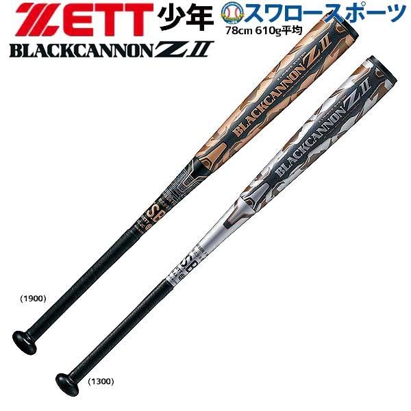 ゼット ZETT 軟式 バット ブラックキャノン ZII Z...