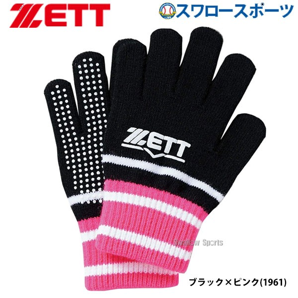【即日出荷】 ゼット ZETT 限定 ニット手袋 のび...