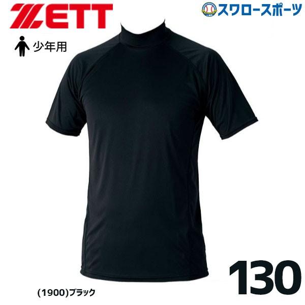 ゼット ZETT 少年 ハイブリッド アンダーシャツ ...