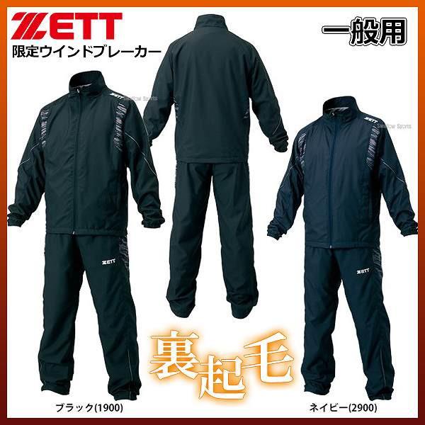 【即日出荷】 ゼット ZETT 限定 ウェア ウインド...