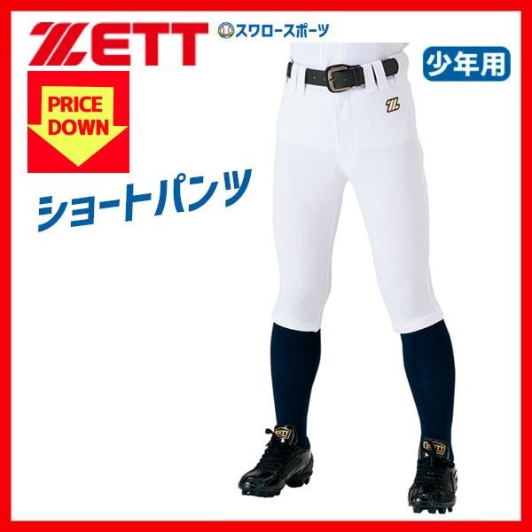 【即日出荷】 40%OFF 野球 ユニフォームパンツ ...