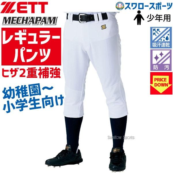 【即日出荷】 野球 ユニフォームパンツ ズボン ze...