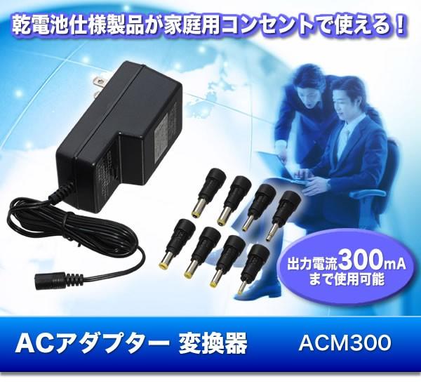 ACアダプター ACM300