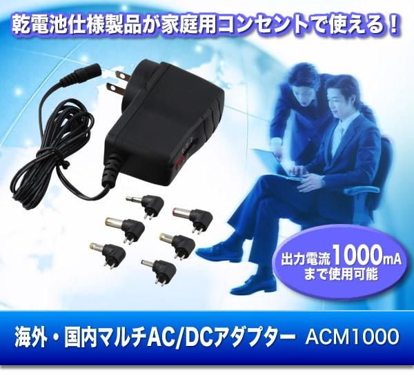 海外・国内マルチAD/DCアダプター ACM1000