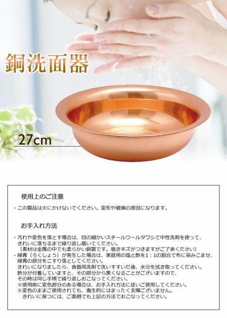 新光堂 銅洗面器 27cm S-9340 代引不可