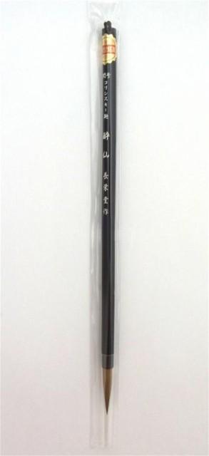 16150 長栄堂 酔仙(間号) 中字・かな条幅用筆...