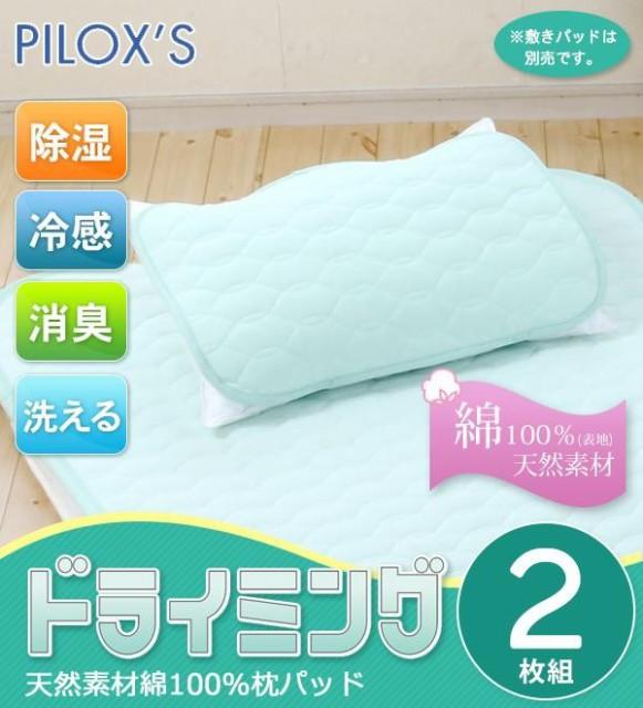 篠原化学 PILOX'S 除湿&消臭&冷感 天然素材綿1...