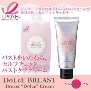 バストケアクリーム DoLcE BREAST(ドルチェバス...