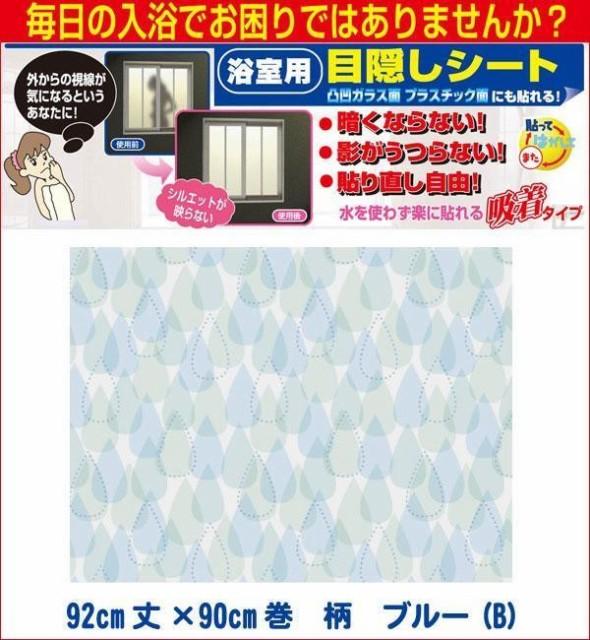 浴室目隠しシート 92cm丈×90cm巻 柄 ブルー(B) Y...