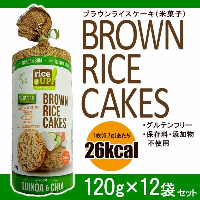 rice UP(ライスアップ) ブラウンライスケーキ(米...