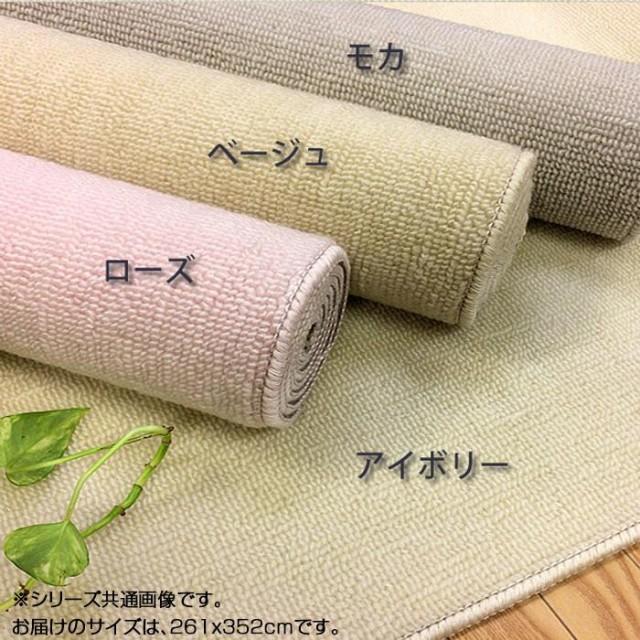 日本製 抗菌丸巻カーペット グロリア 6畳(261×35...