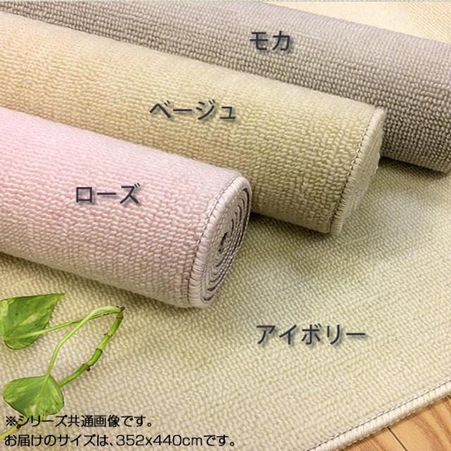 日本製 抗菌丸巻カーペット グロリア 10畳(352×4...