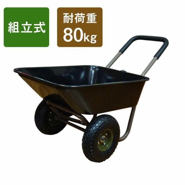 2輪ガーデンカート WB-2102B