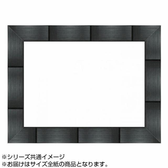デッサン額縁 黒 全紙 AM4077-TBK