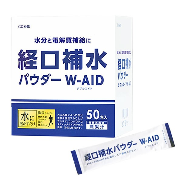 熱中症・脱水症対策商品 経口補水パウダー W-AID ...