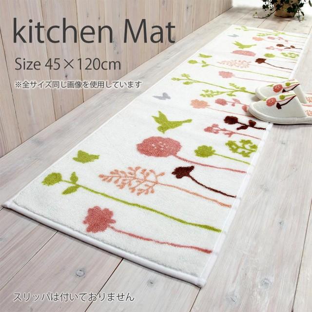 バード キッチンマット 120cm