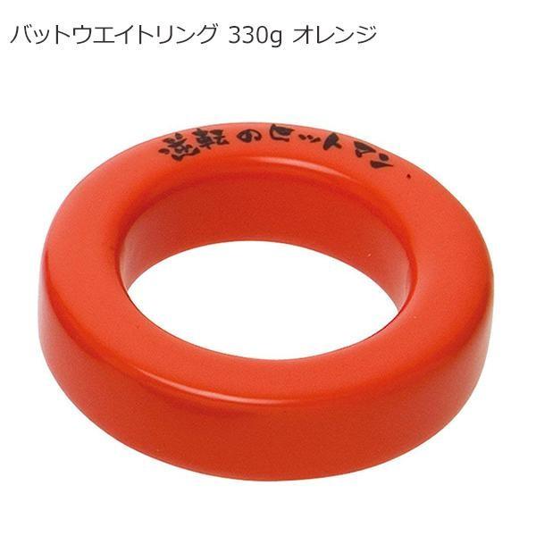 [メール便で送料198円]バットウエイトリング 33...