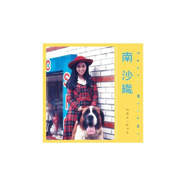 [メール便で送料198円]CD 南沙織 ベスト・ヒッ...