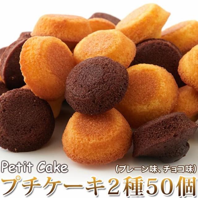 プチケーキ2種(プレーン味、チョコ味)50個 SM0001...