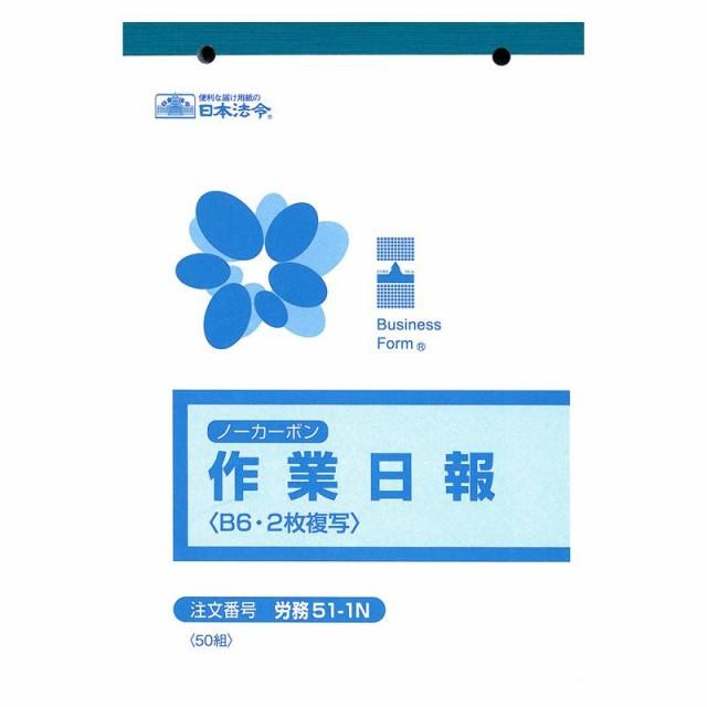 労務 51-1N/ノーカーボン作業日報(2枚複写)B6 50...